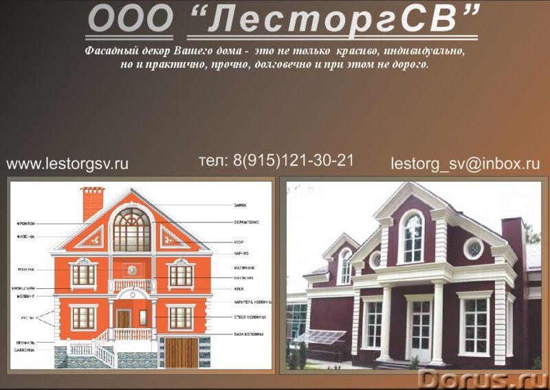 Фасадный декор - Материалы для строительства - Производственно - строительная компания «Лесторг СВ»..., фото 1